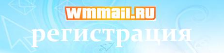Баннер-WMmail