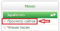 просмотр-сайтов