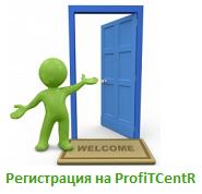 регистрация-на-ProfiTCentR