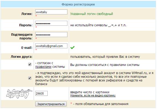 форма-регистрации