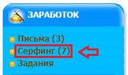 WMmail.ru-серфинг